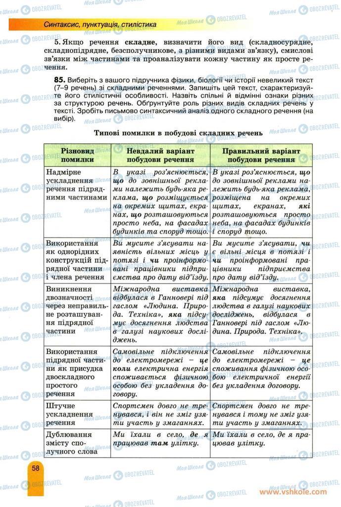 Підручники Українська мова 11 клас сторінка 58