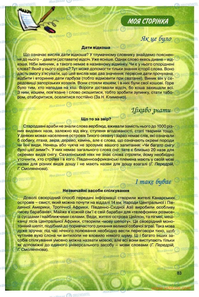 Підручники Українська мова 11 клас сторінка 83