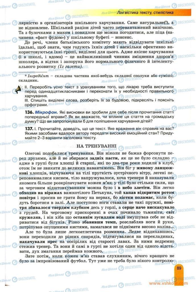 Підручники Українська мова 11 клас сторінка 89