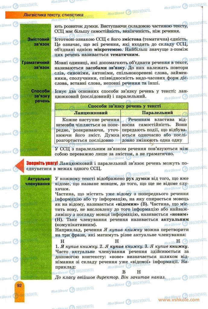 Підручники Українська мова 11 клас сторінка 92