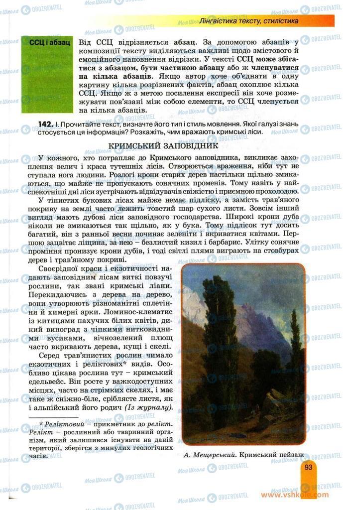 Підручники Українська мова 11 клас сторінка 93