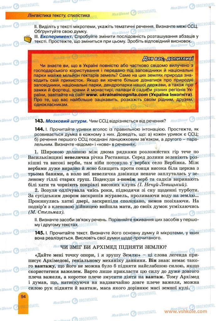 Підручники Українська мова 11 клас сторінка 94