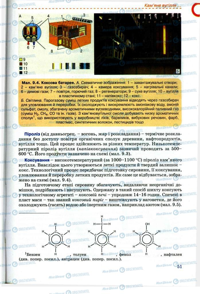 Підручники Хімія 11 клас сторінка 51