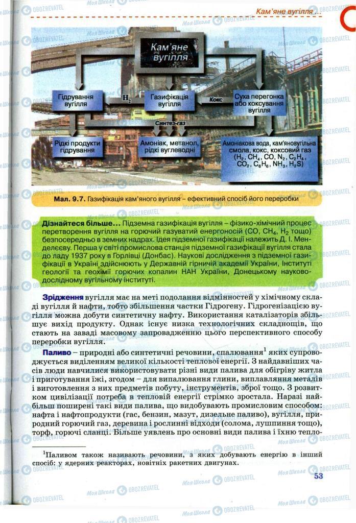 Підручники Хімія 11 клас сторінка 53