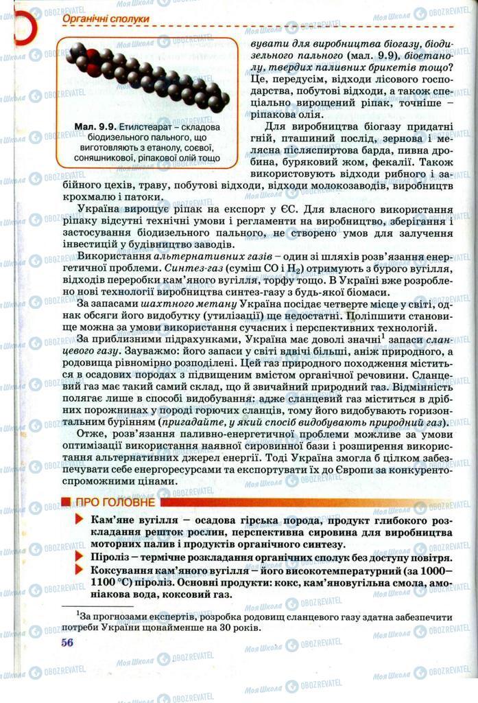 Підручники Хімія 11 клас сторінка 56