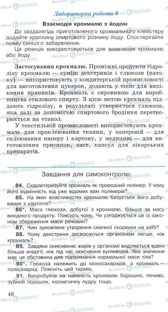 Підручники Хімія 11 клас сторінка 48