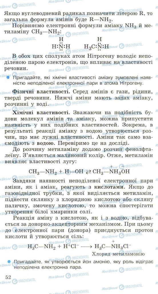 Підручники Хімія 11 клас сторінка 52