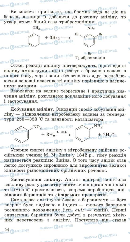 Підручники Хімія 11 клас сторінка 54