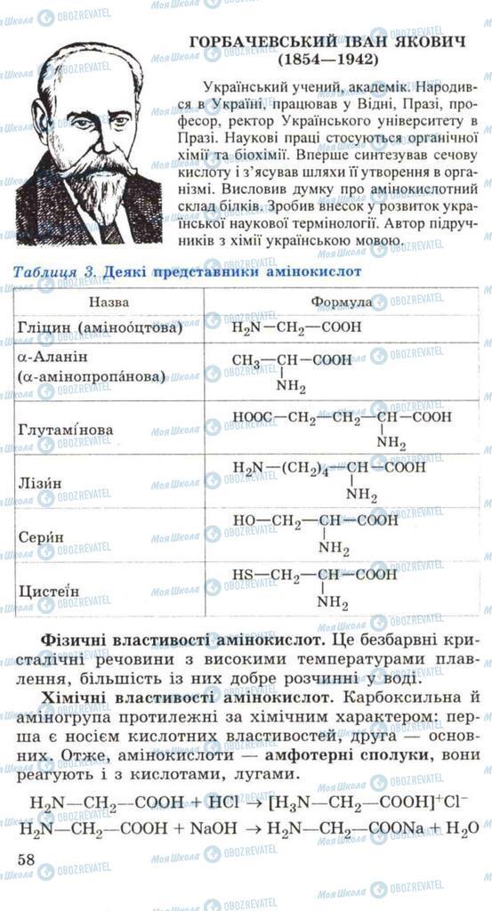 Підручники Хімія 11 клас сторінка 58