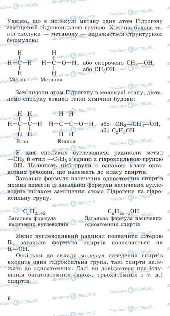 Учебники Химия 11 класс страница 6