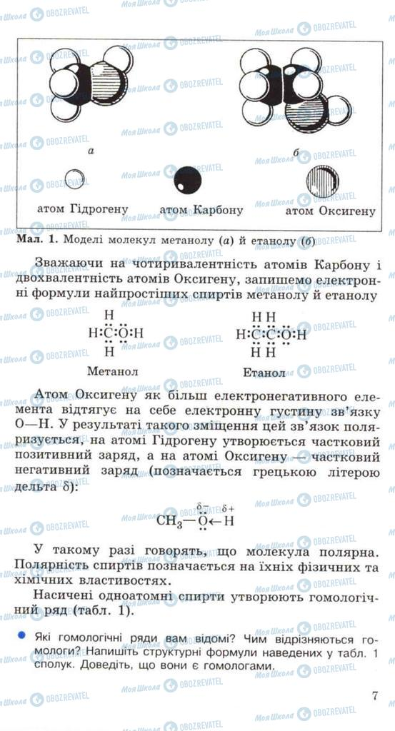 Учебники Химия 11 класс страница 7