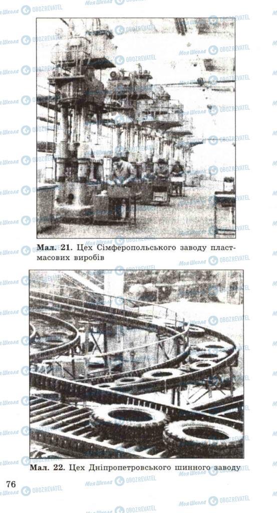 Підручники Хімія 11 клас сторінка 76