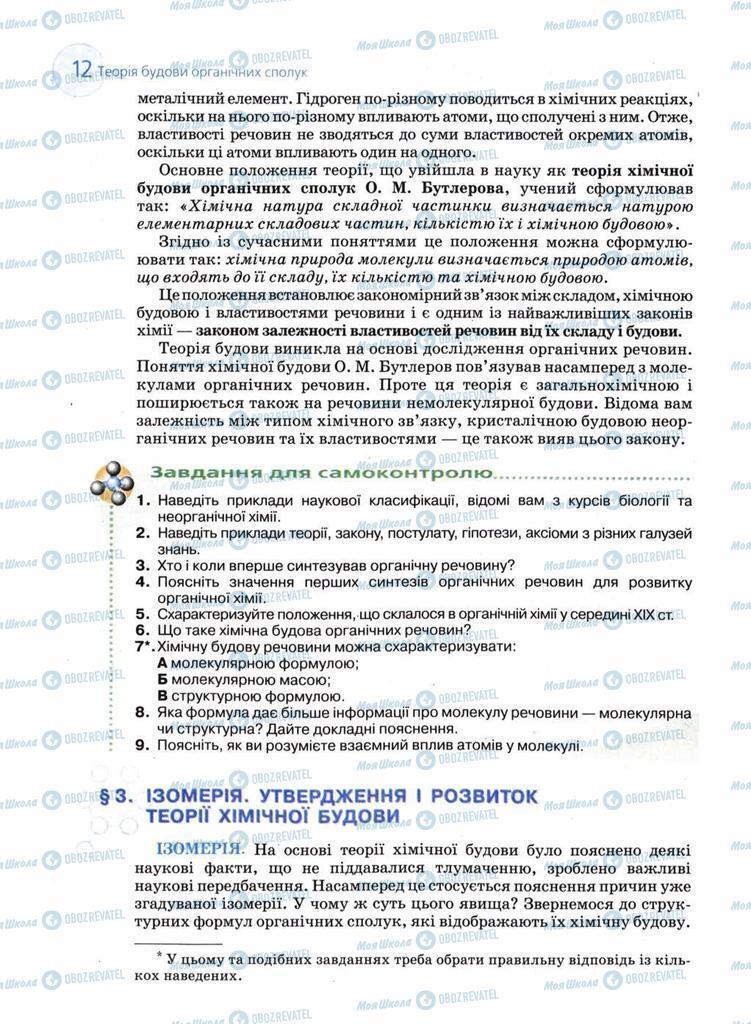 Підручники Хімія 11 клас сторінка 12