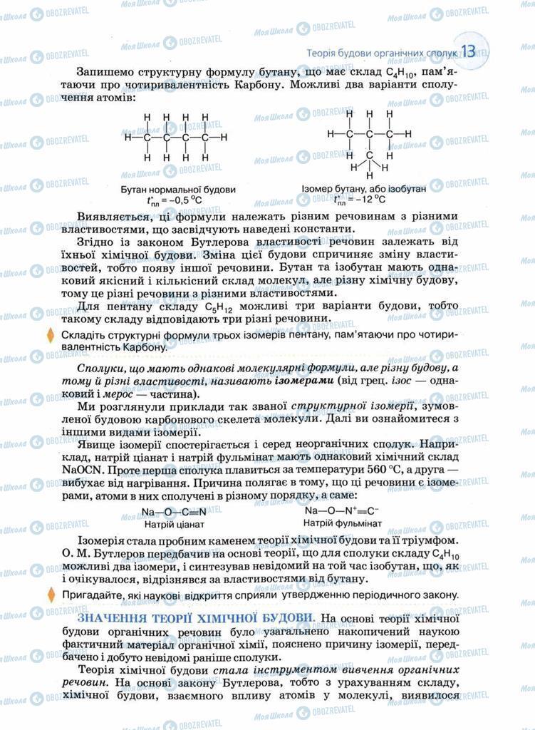 Підручники Хімія 11 клас сторінка 13