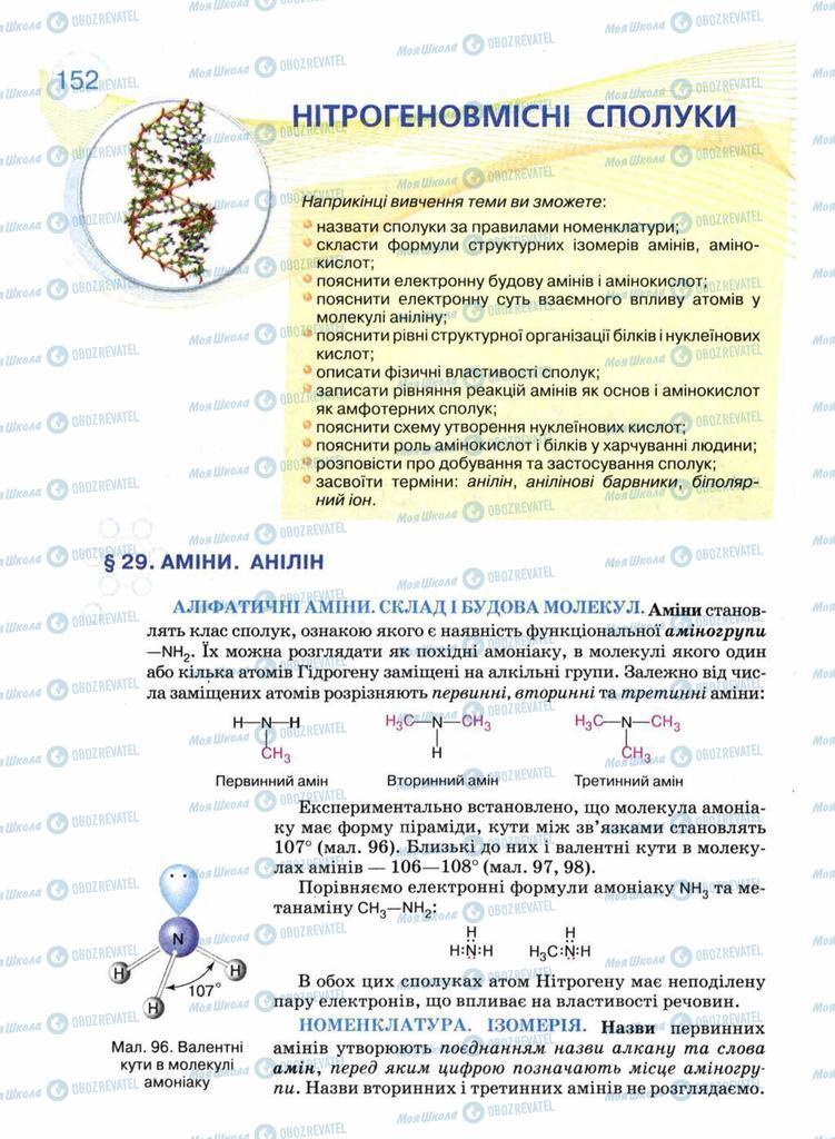 Підручники Хімія 11 клас сторінка 152