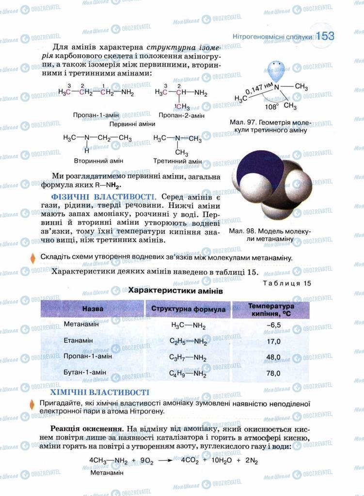 Підручники Хімія 11 клас сторінка 153