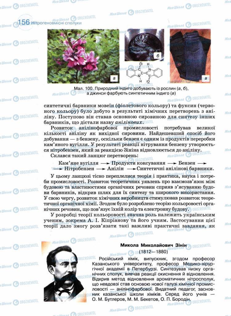 Підручники Хімія 11 клас сторінка 156