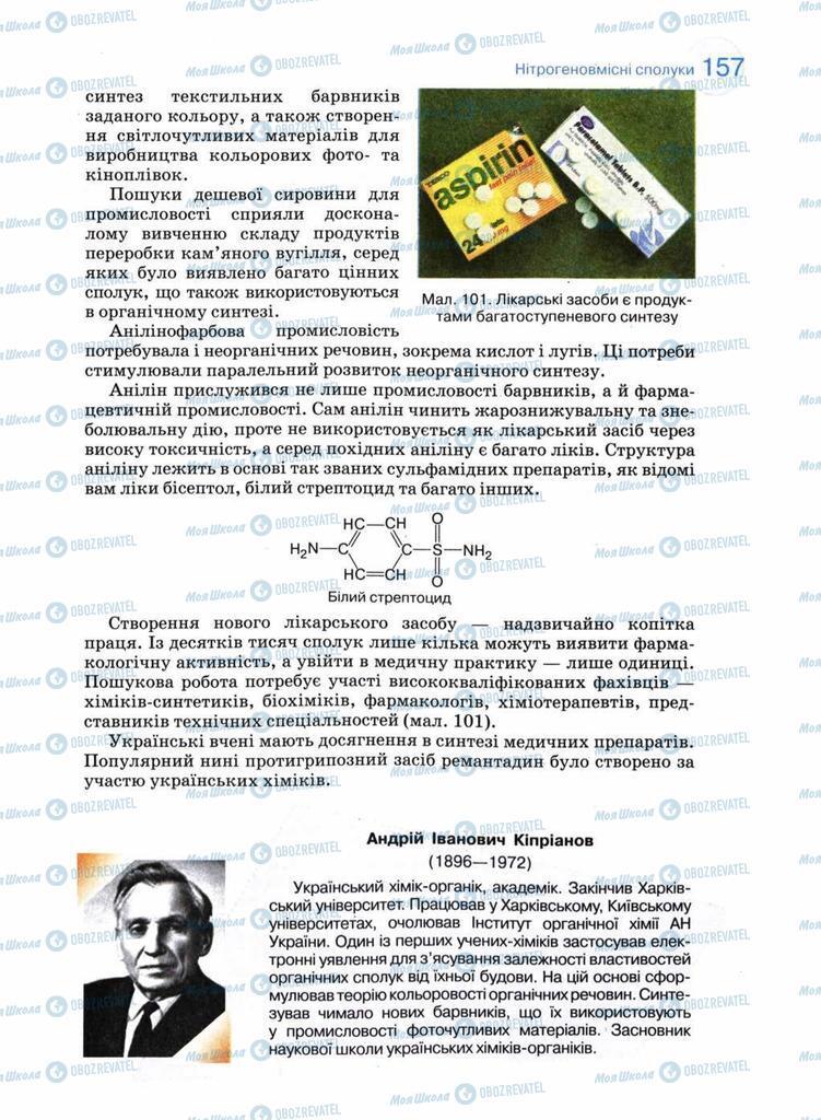 Підручники Хімія 11 клас сторінка 157