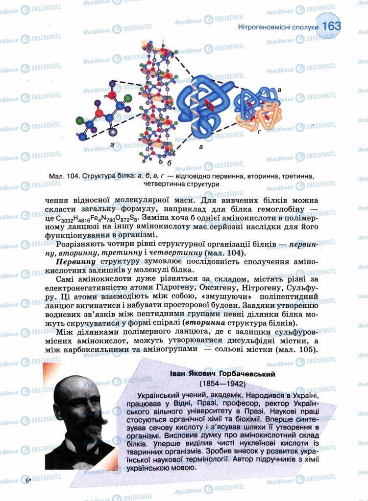 Підручники Хімія 11 клас сторінка 163