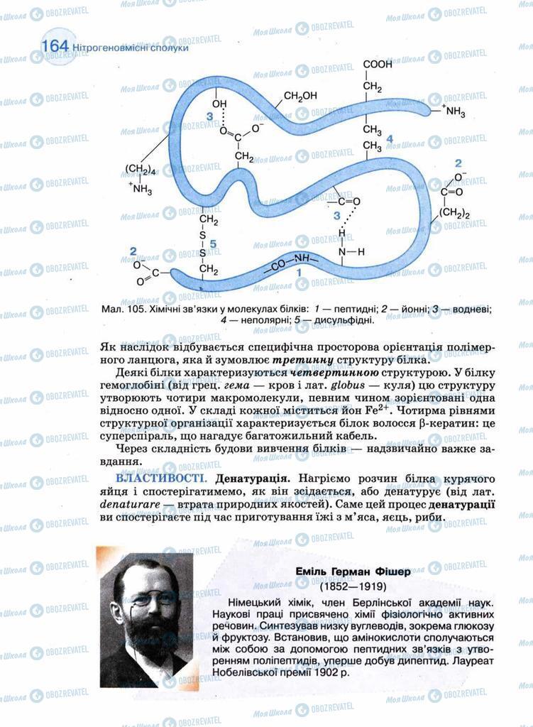 Учебники Химия 11 класс страница 164