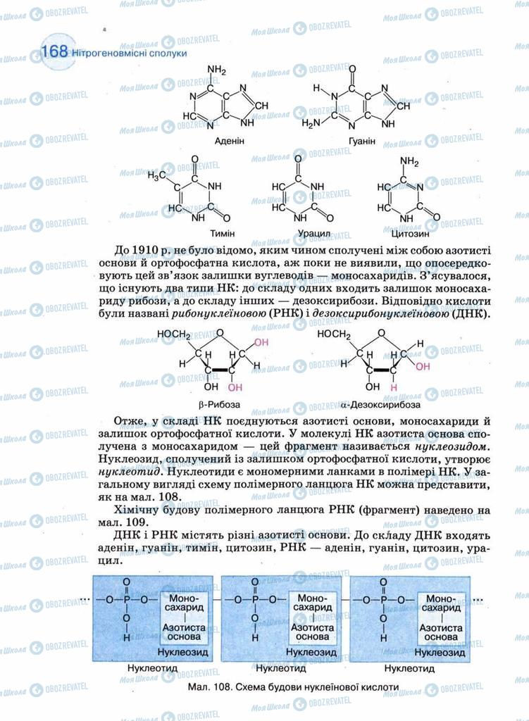 Учебники Химия 11 класс страница 168