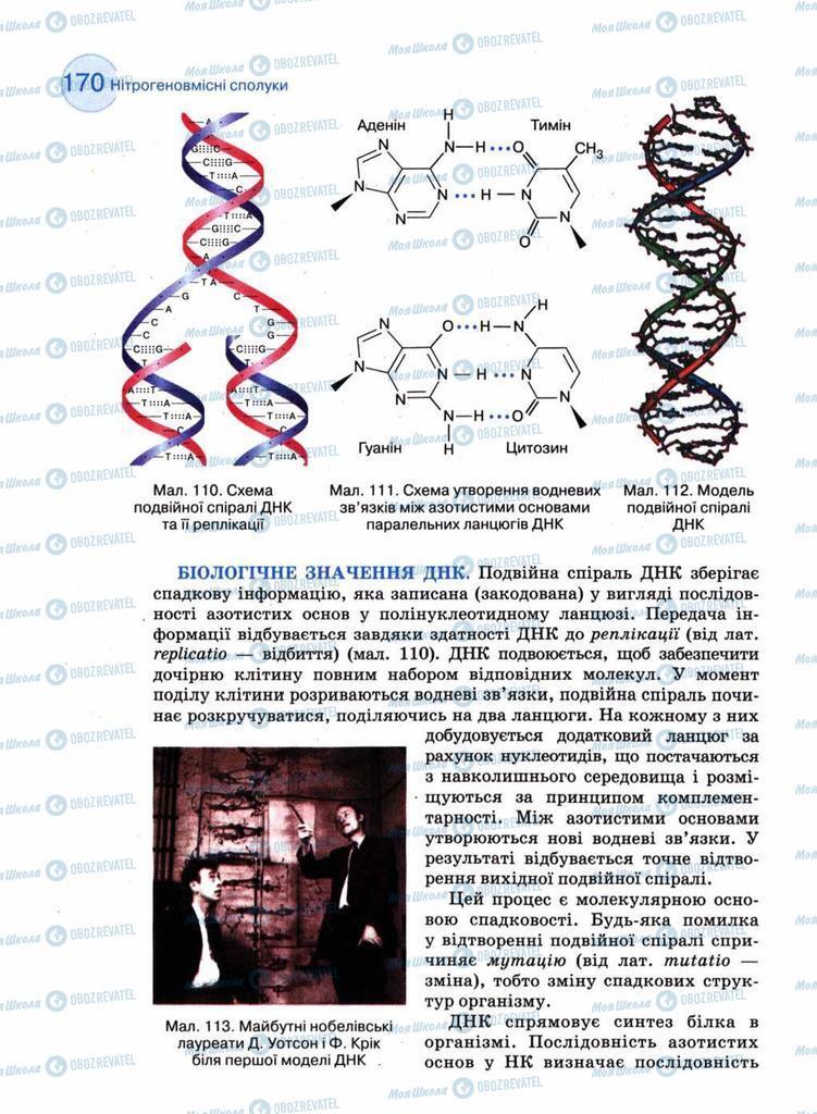 Підручники Хімія 11 клас сторінка 170