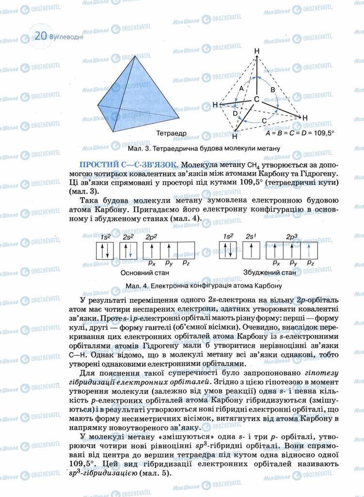 Підручники Хімія 11 клас сторінка 20