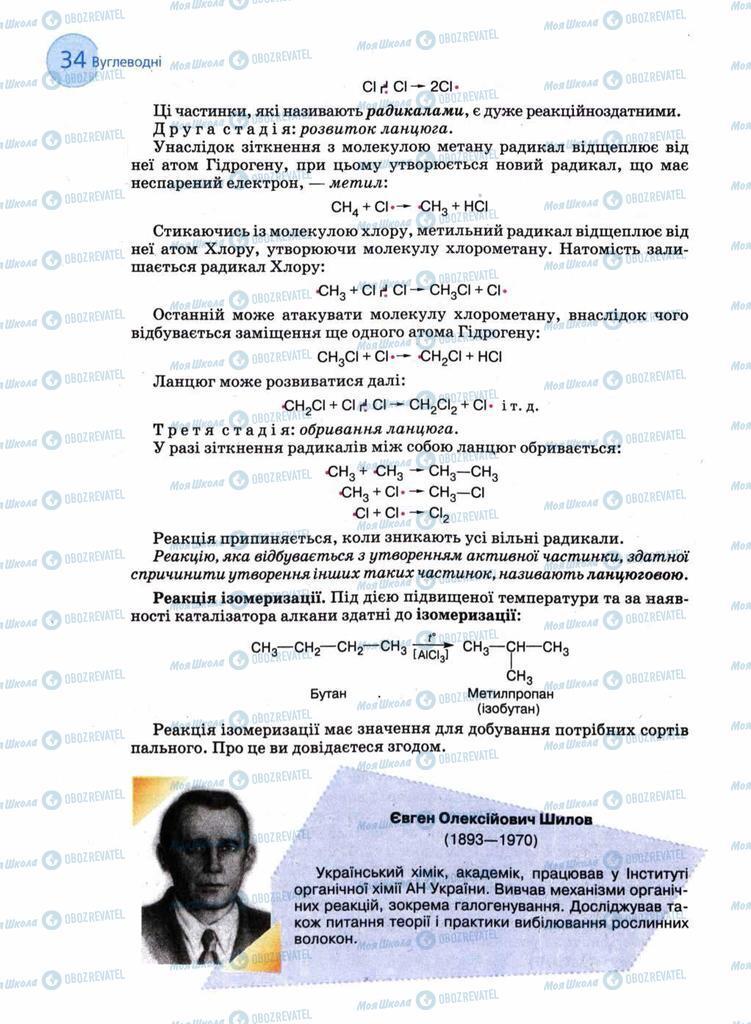 Підручники Хімія 11 клас сторінка 34