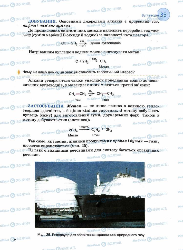 Підручники Хімія 11 клас сторінка 35