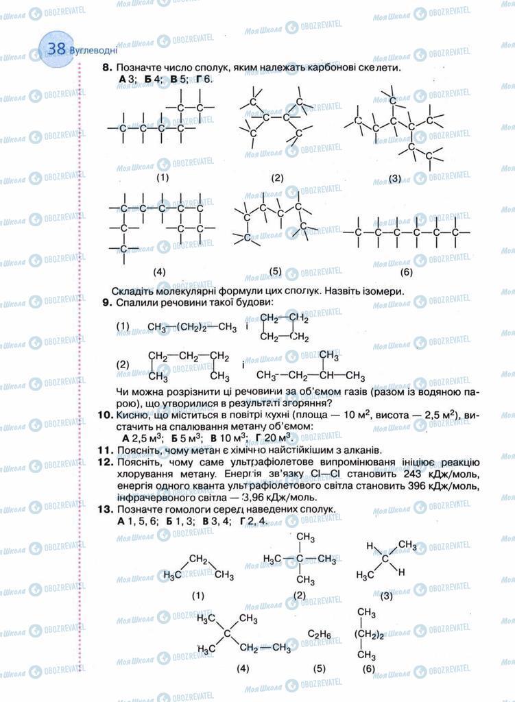 Підручники Хімія 11 клас сторінка 38