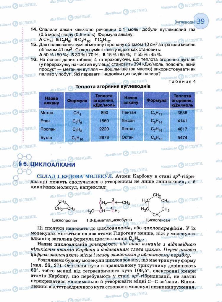 Підручники Хімія 11 клас сторінка 39