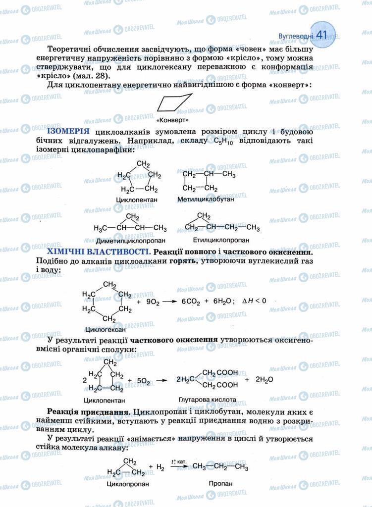 Підручники Хімія 11 клас сторінка 41