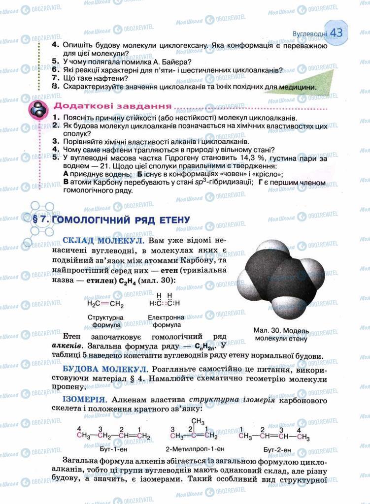 Підручники Хімія 11 клас сторінка 43