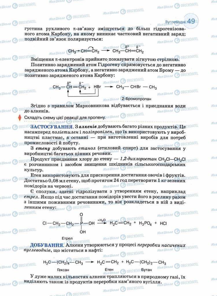 Підручники Хімія 11 клас сторінка 49