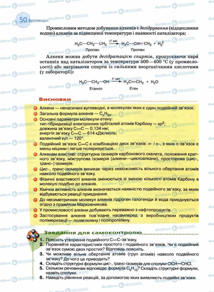 Підручники Хімія 11 клас сторінка 50