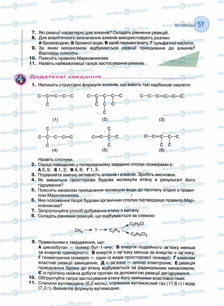 Учебники Химия 11 класс страница 51