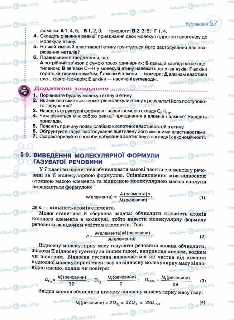 Підручники Хімія 11 клас сторінка 57