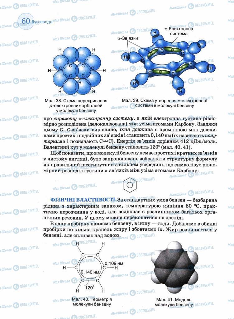 Підручники Хімія 11 клас сторінка 60