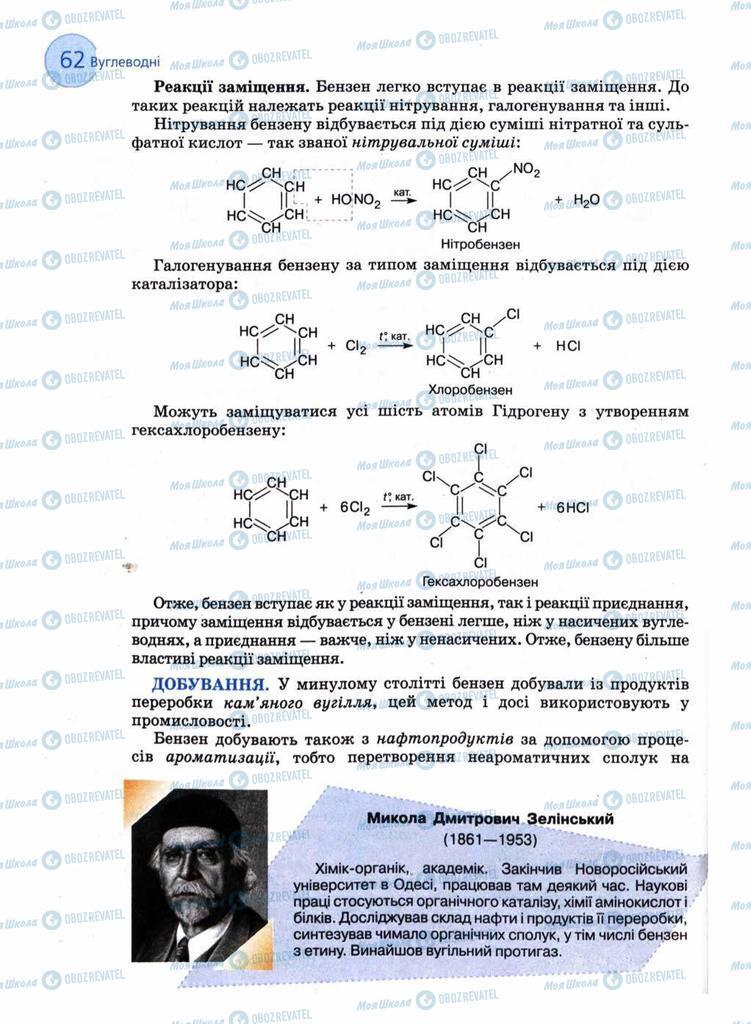 Підручники Хімія 11 клас сторінка 62
