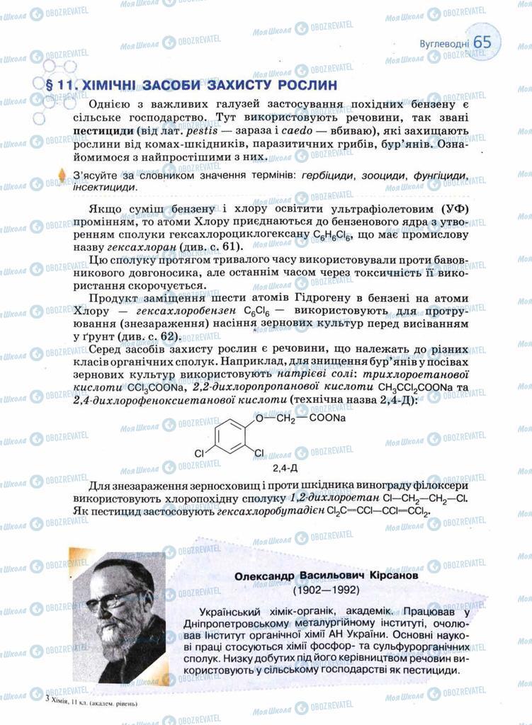 Учебники Химия 11 класс страница 65