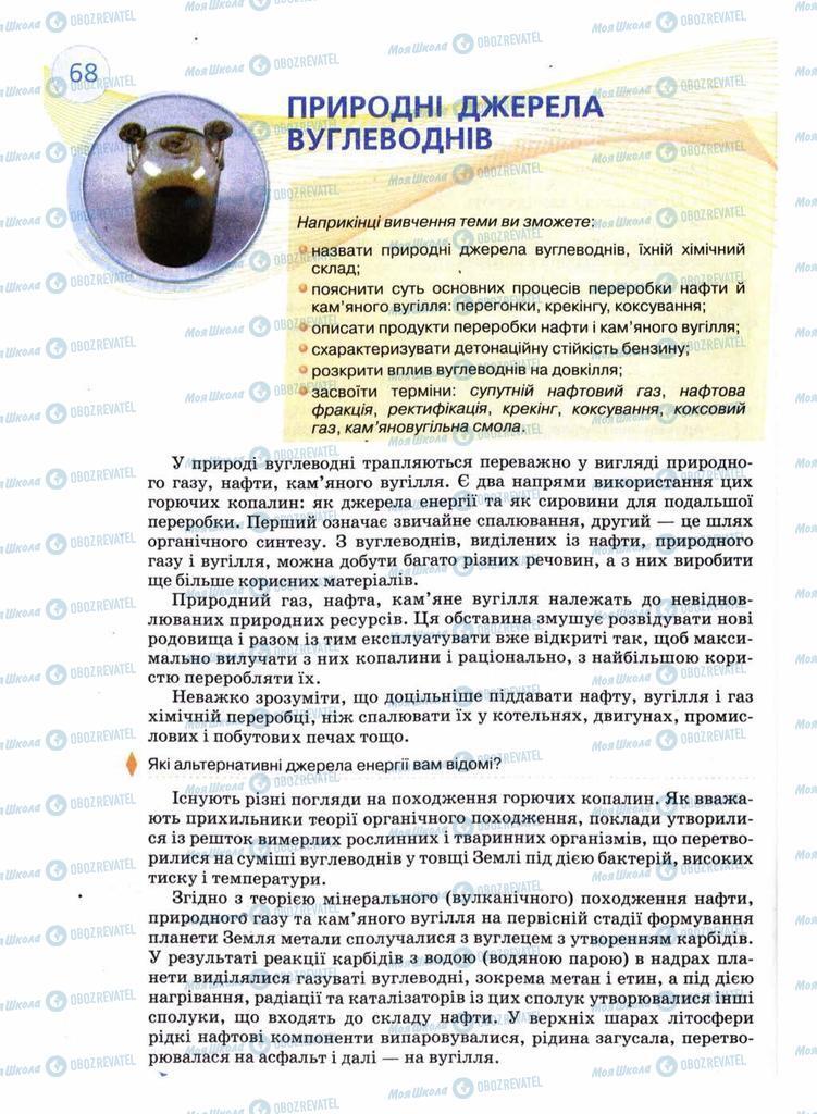 Учебники Химия 11 класс страница 68