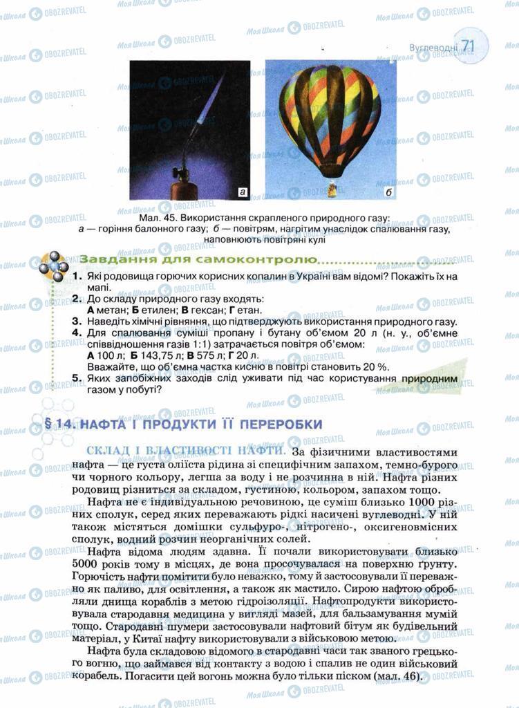 Учебники Химия 11 класс страница 71