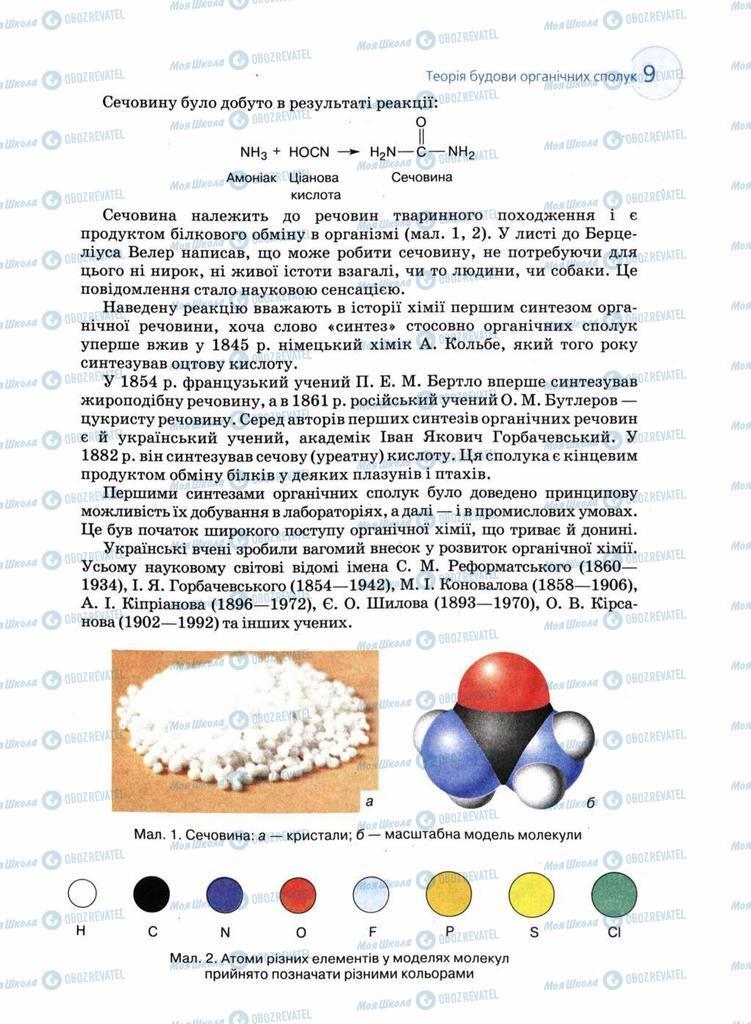 Підручники Хімія 11 клас сторінка 9