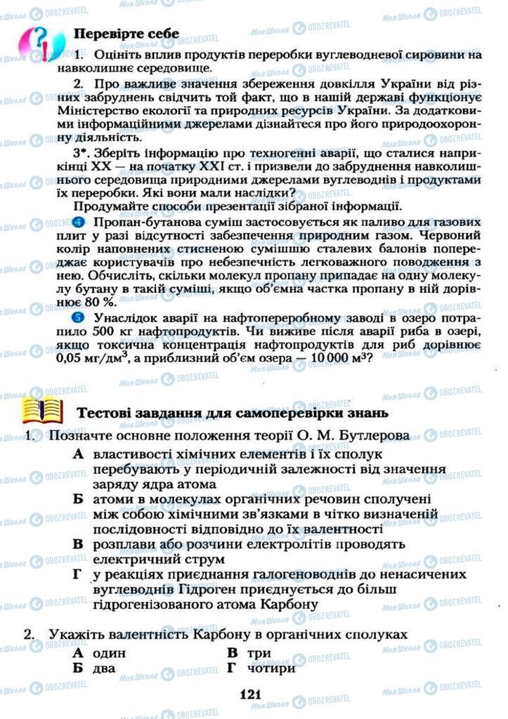 Підручники Хімія 11 клас сторінка  121
