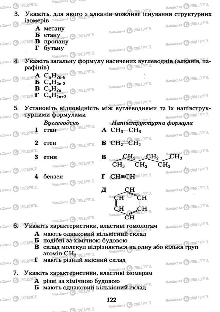 Підручники Хімія 11 клас сторінка  122