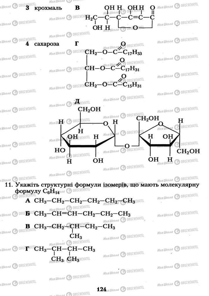 Учебники Химия 11 класс страница  124