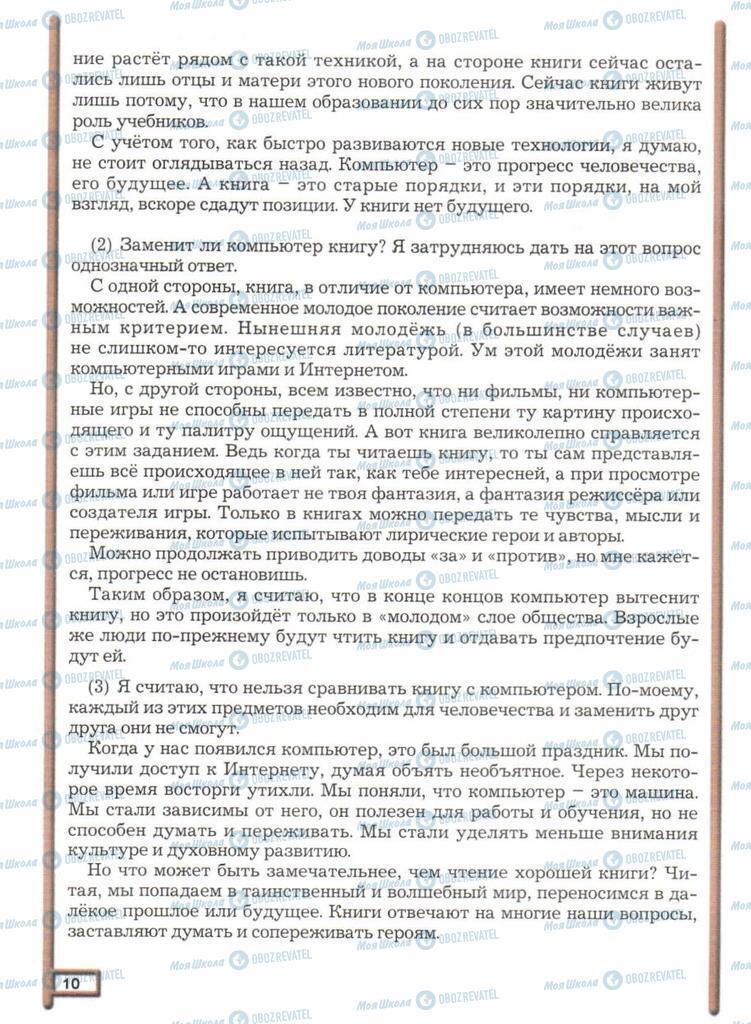 Учебники Русский язык 11 класс страница  10