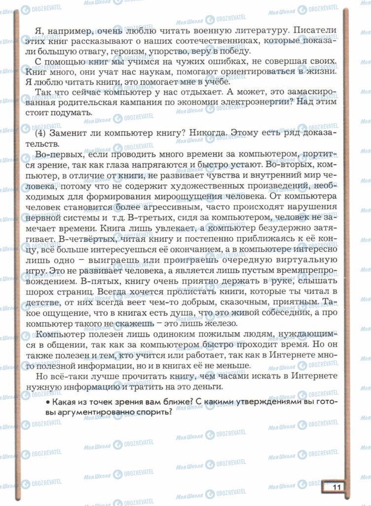 Учебники Русский язык 11 класс страница  11