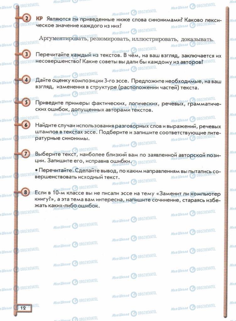 Підручники Російська мова 11 клас сторінка  12