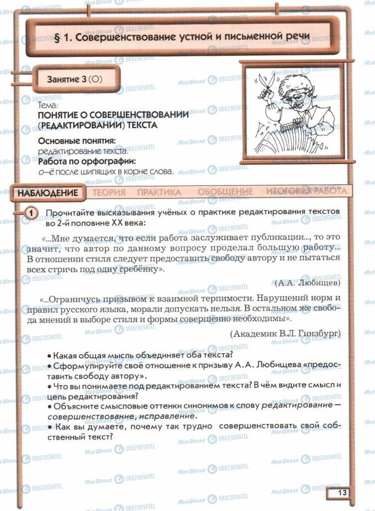 Підручники Російська мова 11 клас сторінка  13